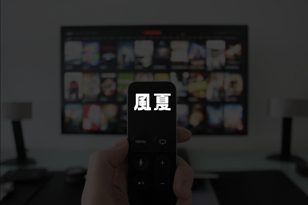 アニメ 風夏 続編