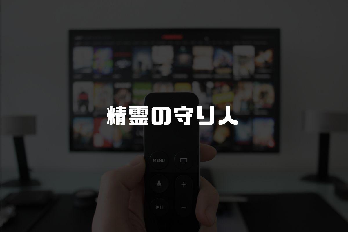 アニメ 精霊の守り人 続編