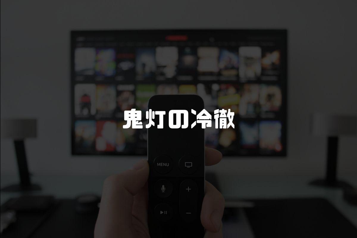 アニメ 鬼灯の冷徹 続編