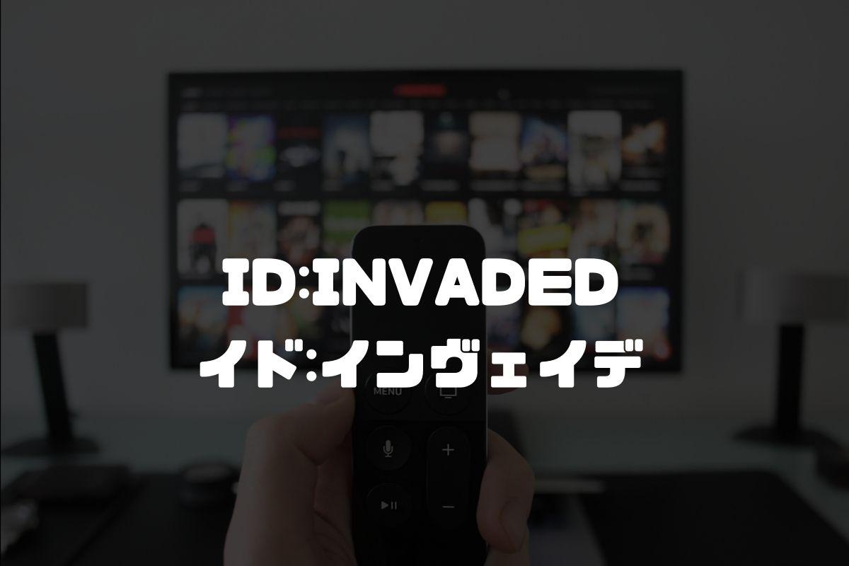 アニメ ID:INVADED イド:インヴェイデ 続編