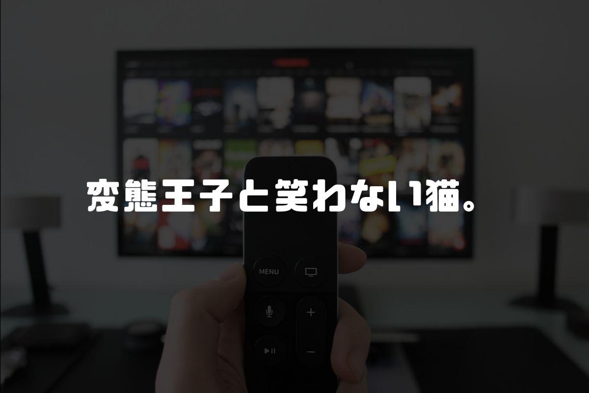 アニメ 変猫 続編