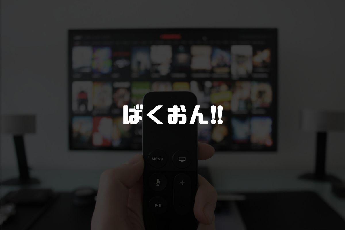 アニメ ばくおん!! 続編