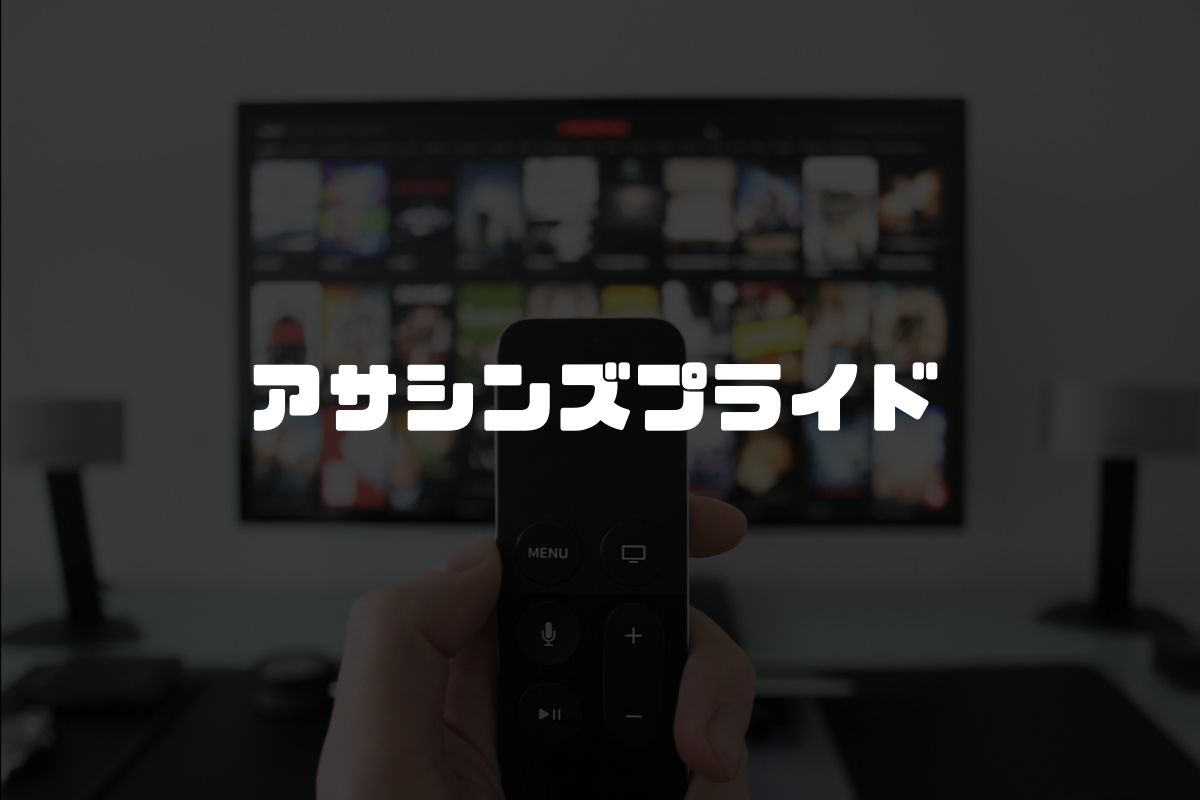 アニメ アサシンズプライド 続編