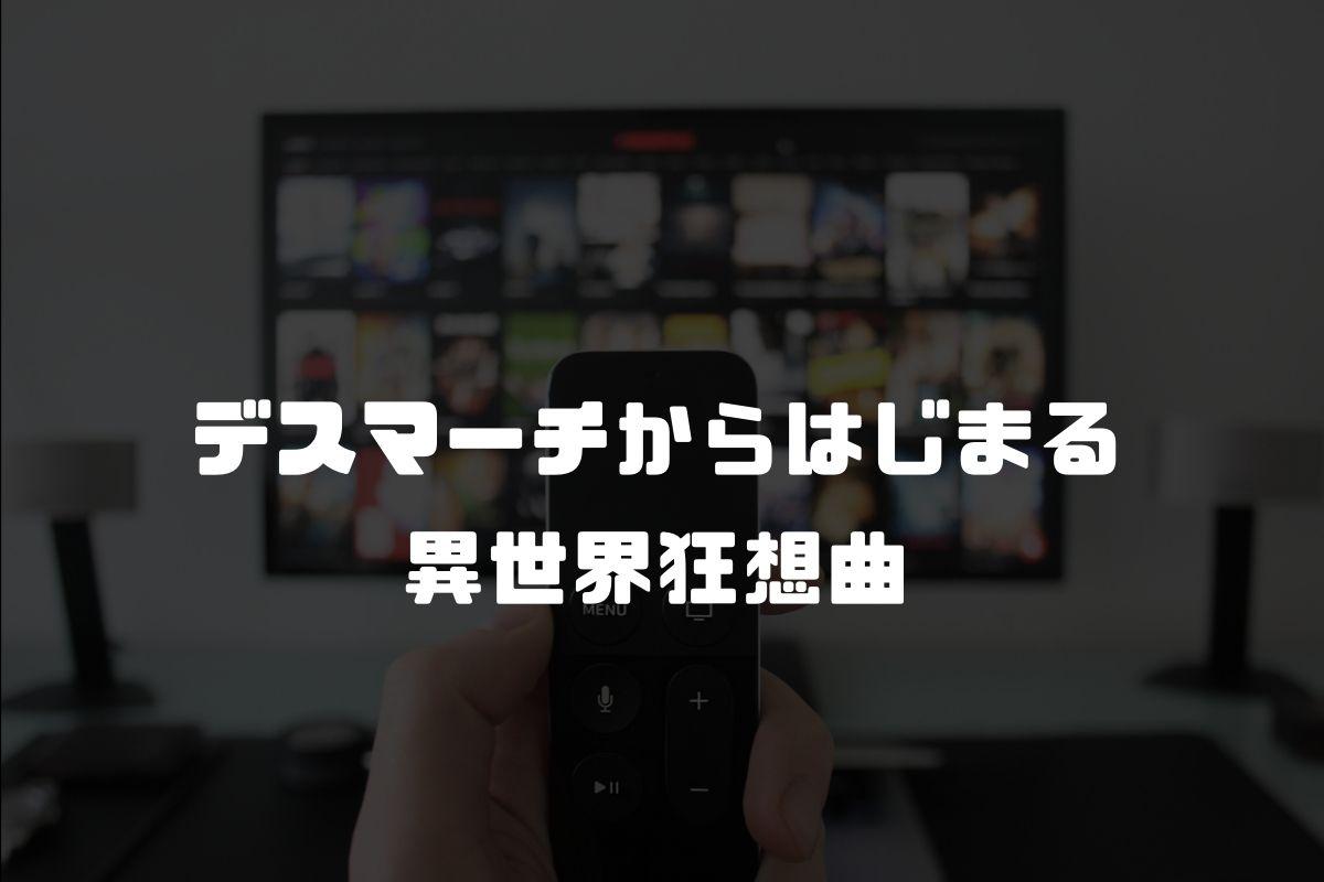 アニメ デスマ 続編