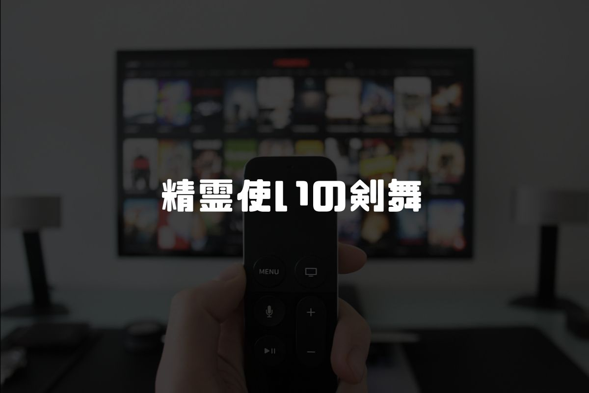アニメ 精霊使いの剣舞 続編