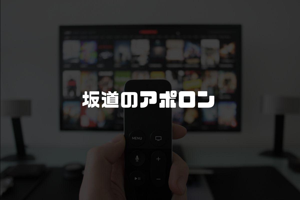 アニメ 坂道のアポロン 続編