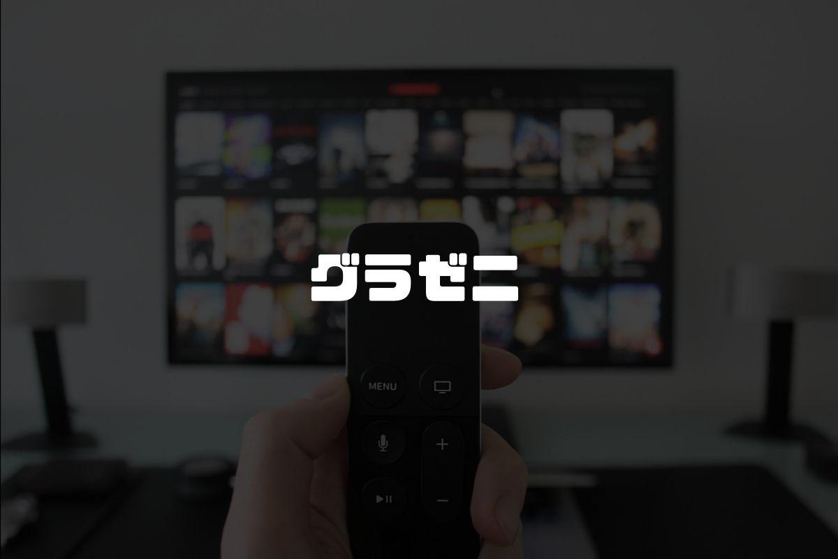 アニメ グラゼニ 続編