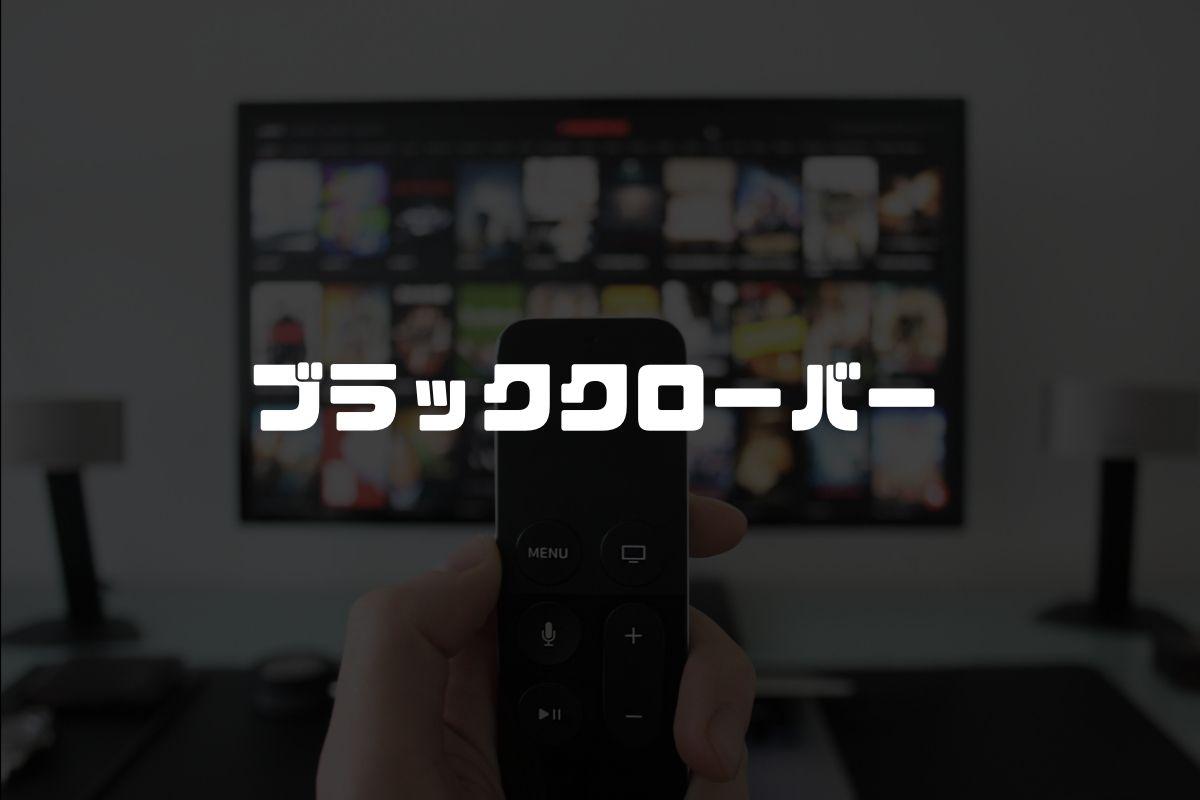 アニメ ブラッククローバー 続編