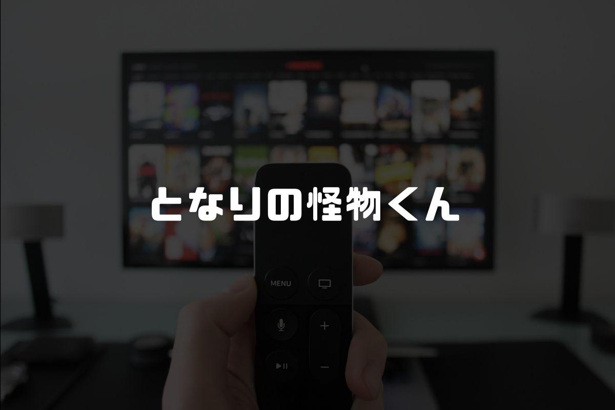 アニメ となりの怪物くん 続編