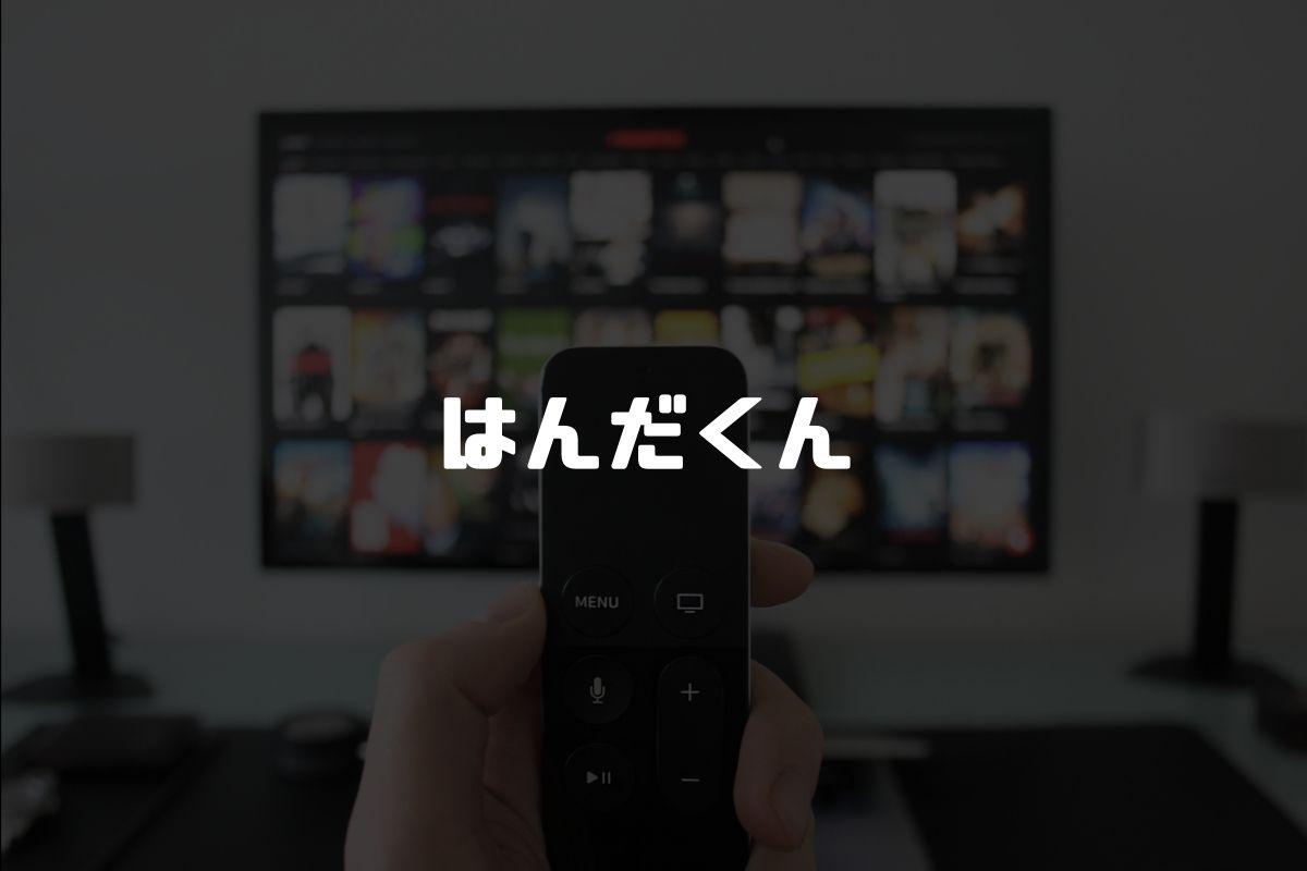 アニメ はんだくん 続編
