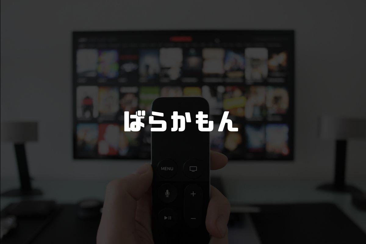 アニメ ばらかもん 続編