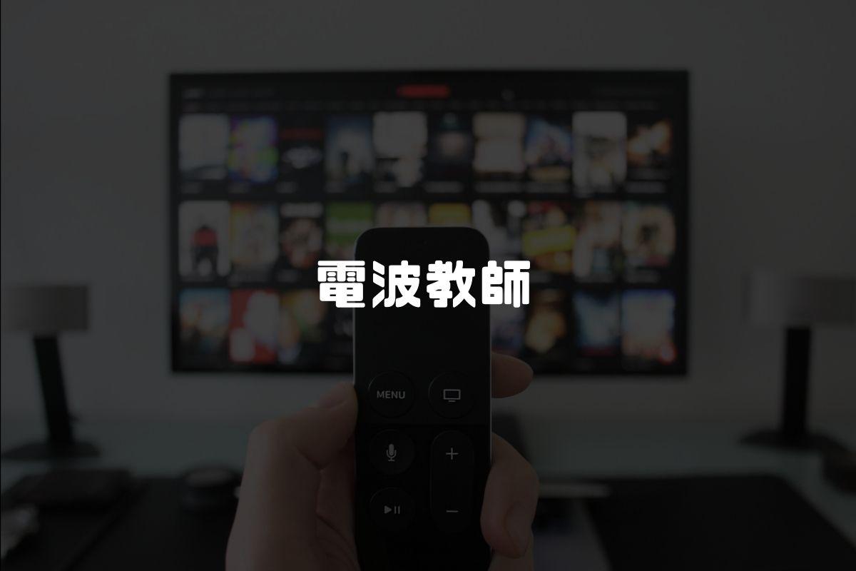 アニメ 電波教師 続編