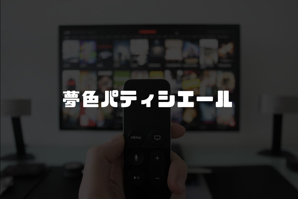 アニメ 夢色パティシエール 続編