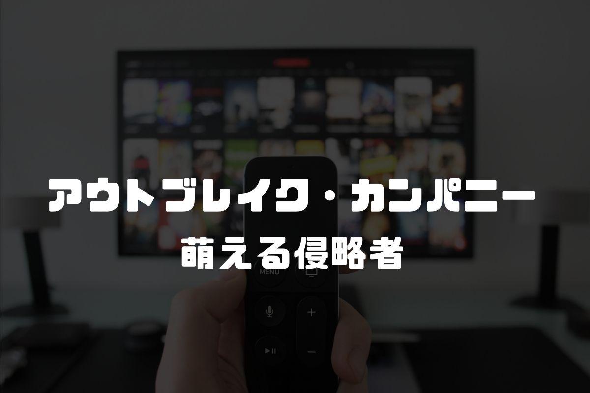 アニメ アウトブレイク・カンパニー 続編