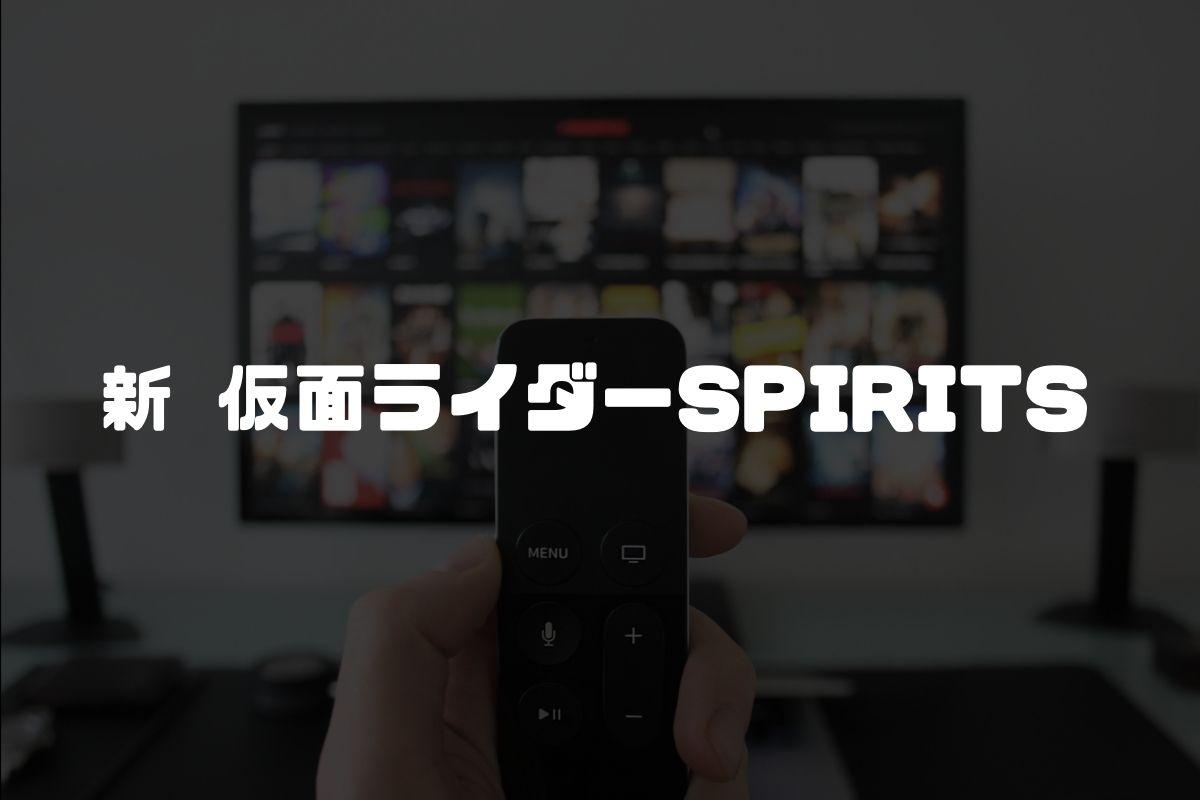 新 仮面ライダーSPIRITS アニメ化