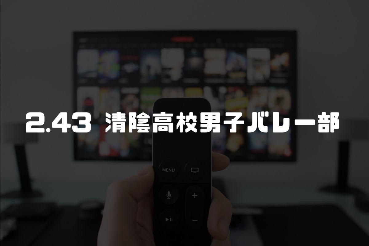 アニメ 2.43 清陰高校男子バレー部 続編