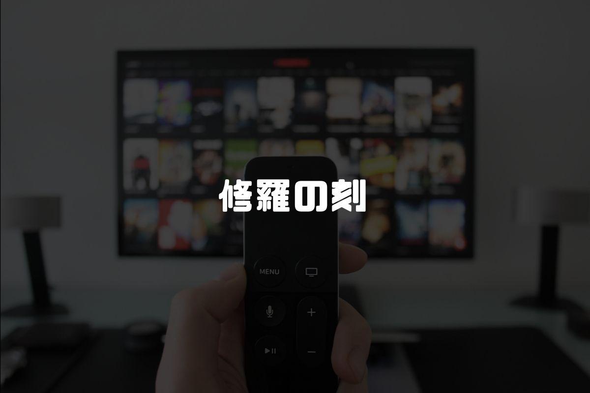 アニメ 修羅の刻 続編