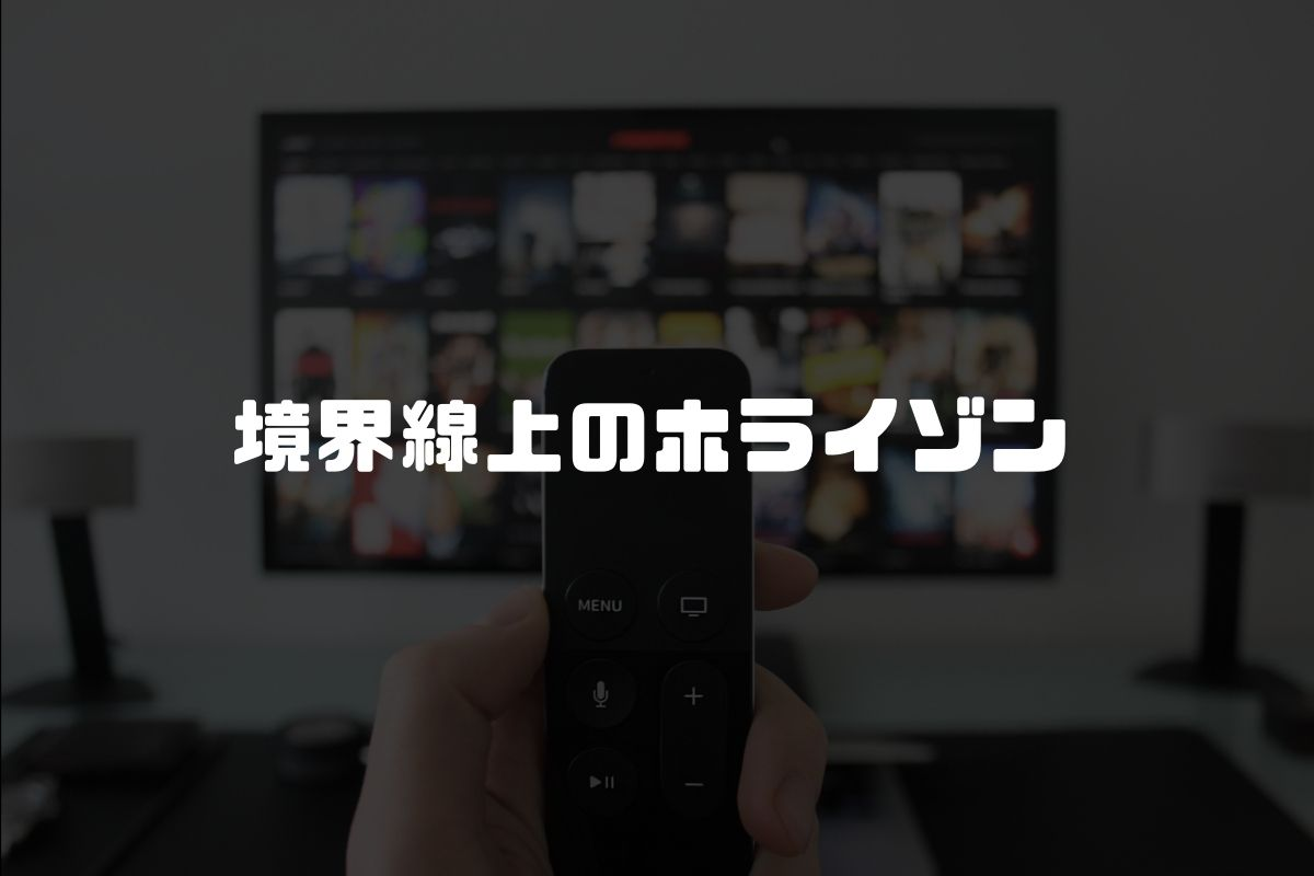 アニメ 境界線上のホライゾン 続編