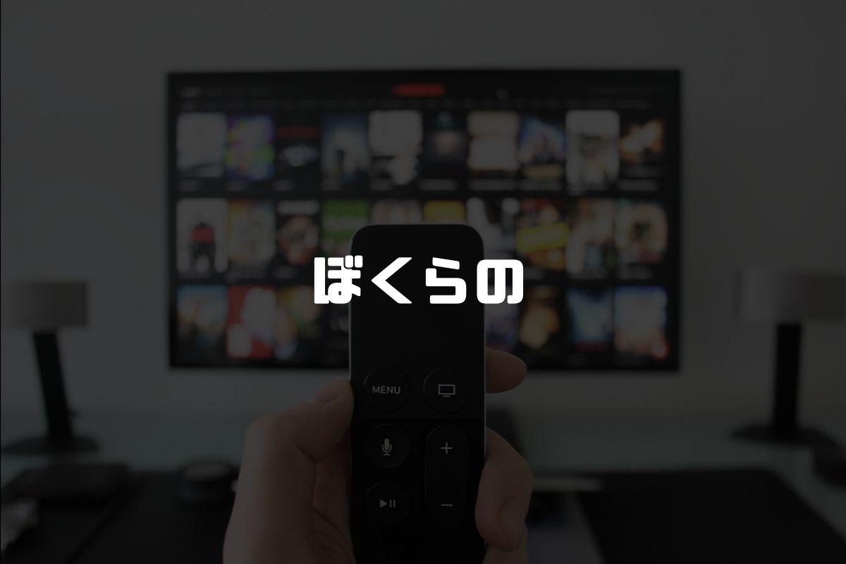 アニメ ぼくらの 続編