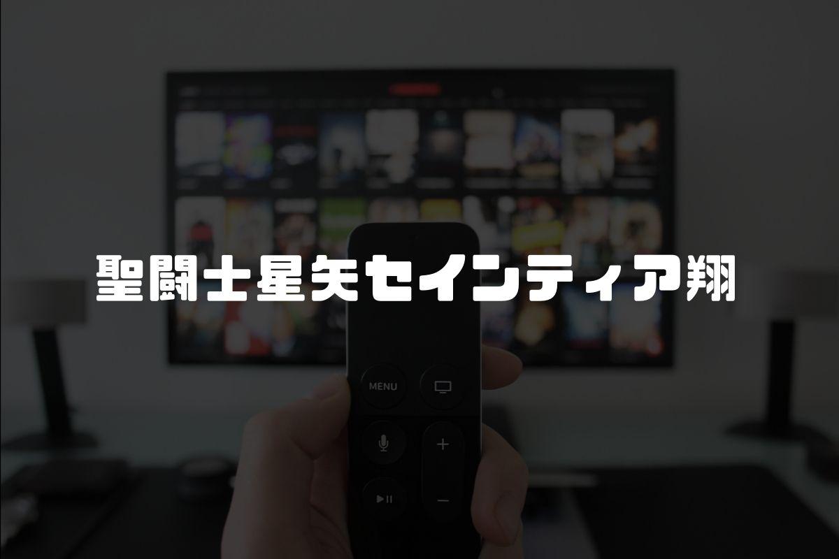 アニメ 聖闘士星矢セインティア翔 続編