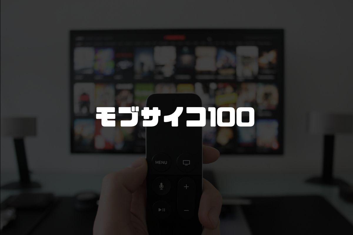アニメ モブサイコ100 続編