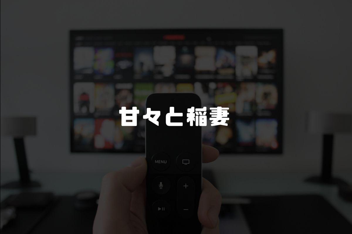 アニメ 甘々と稲妻 続編