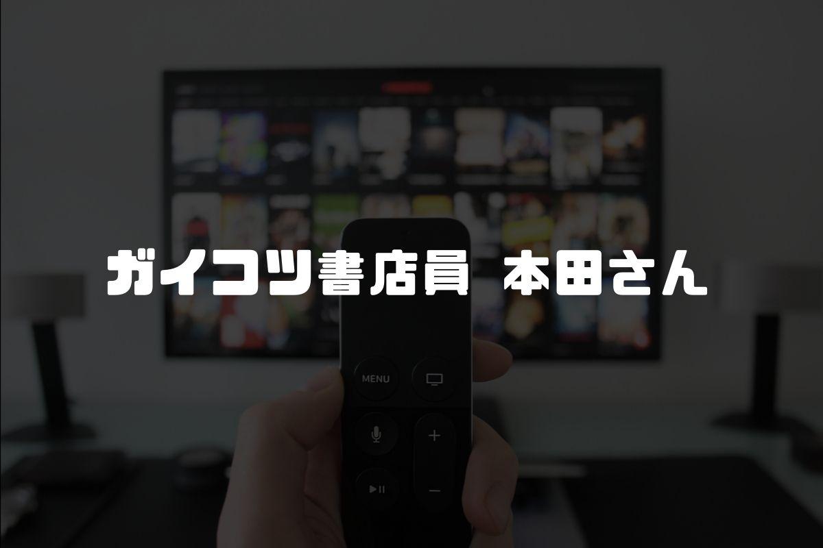 アニメ ガイコツ書店員 本田さん 続編