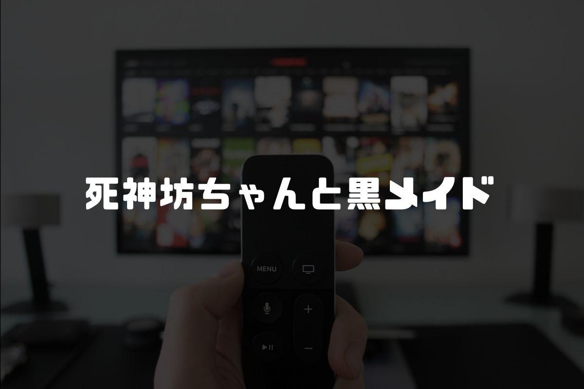 死神坊ちゃんと黒メイド アニメ化