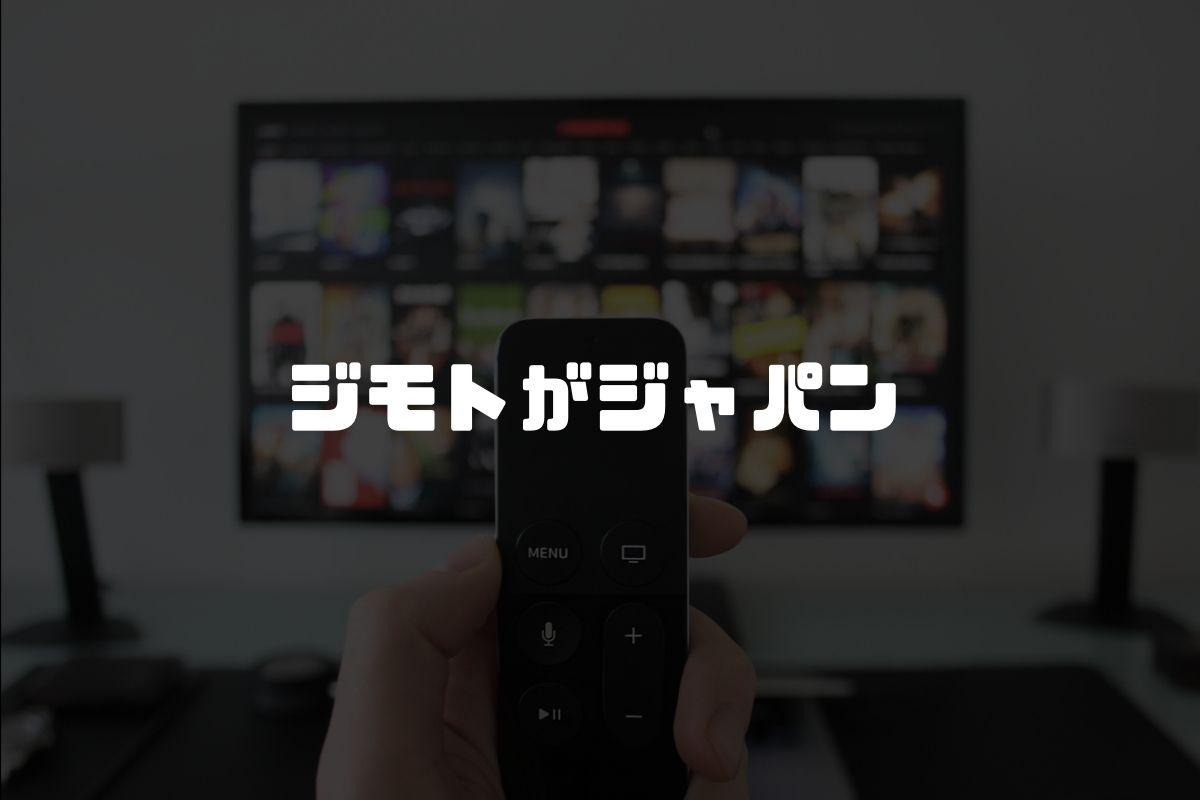 アニメ ジモトがジャパン 続編