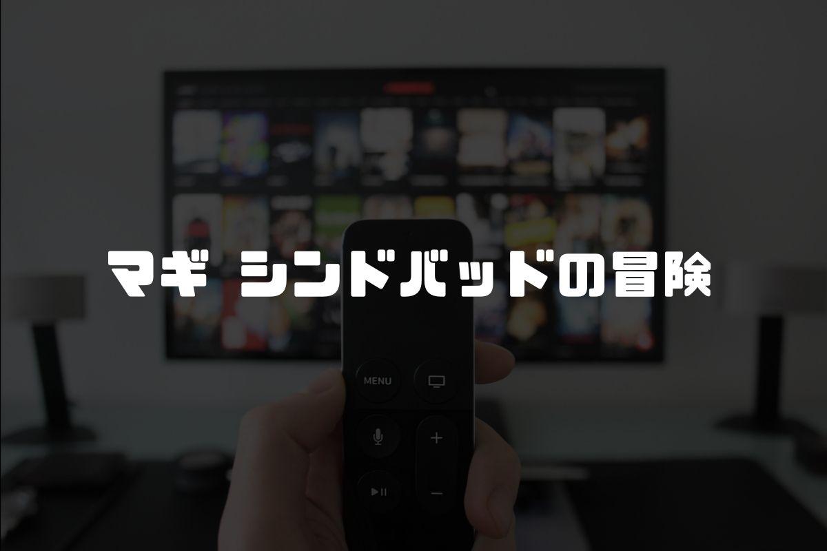 アニメ マギ シンドバッドの冒険 続編