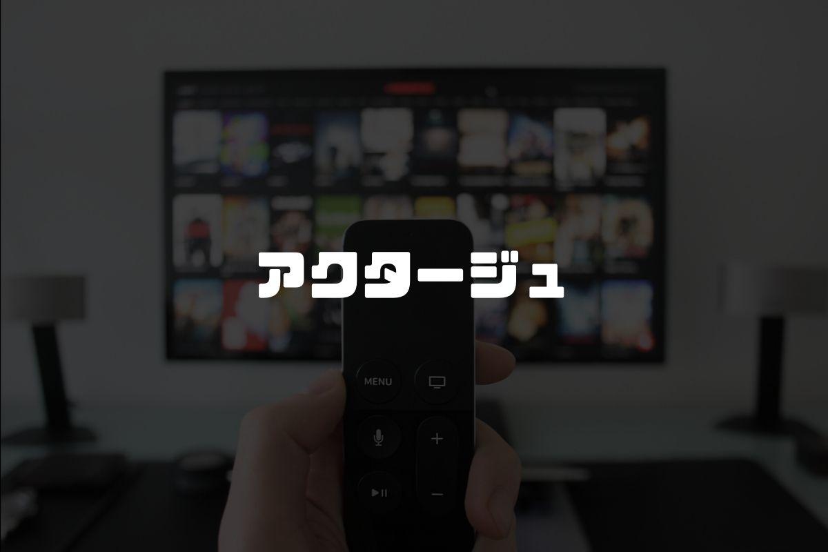 アクタージュ act-age アニメ化
