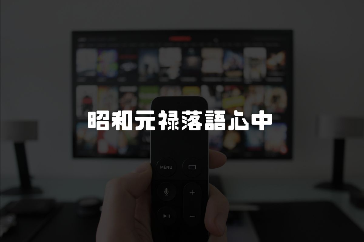 アニメ 昭和元禄落語心中 続編