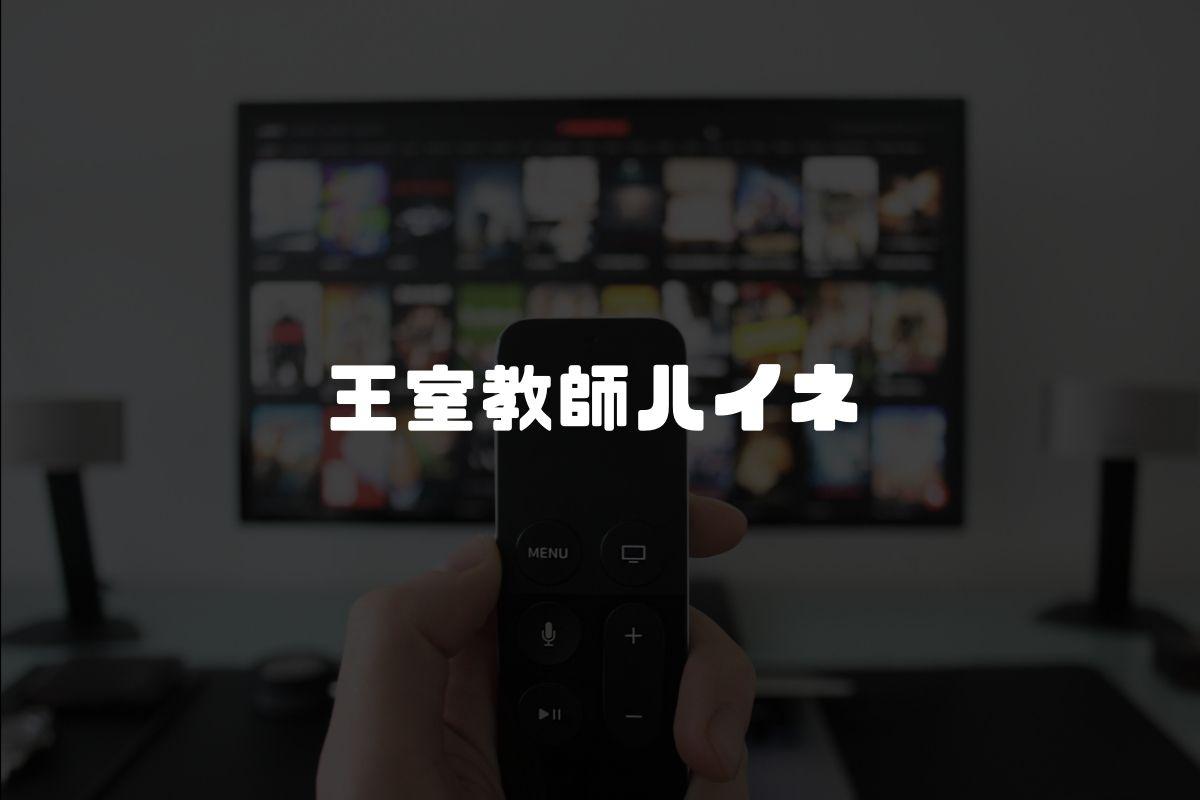 アニメ 王室教師ハイネ 続編
