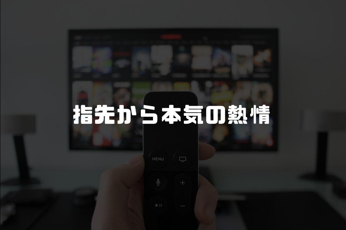 アニメ 指先から本気の熱情 続編