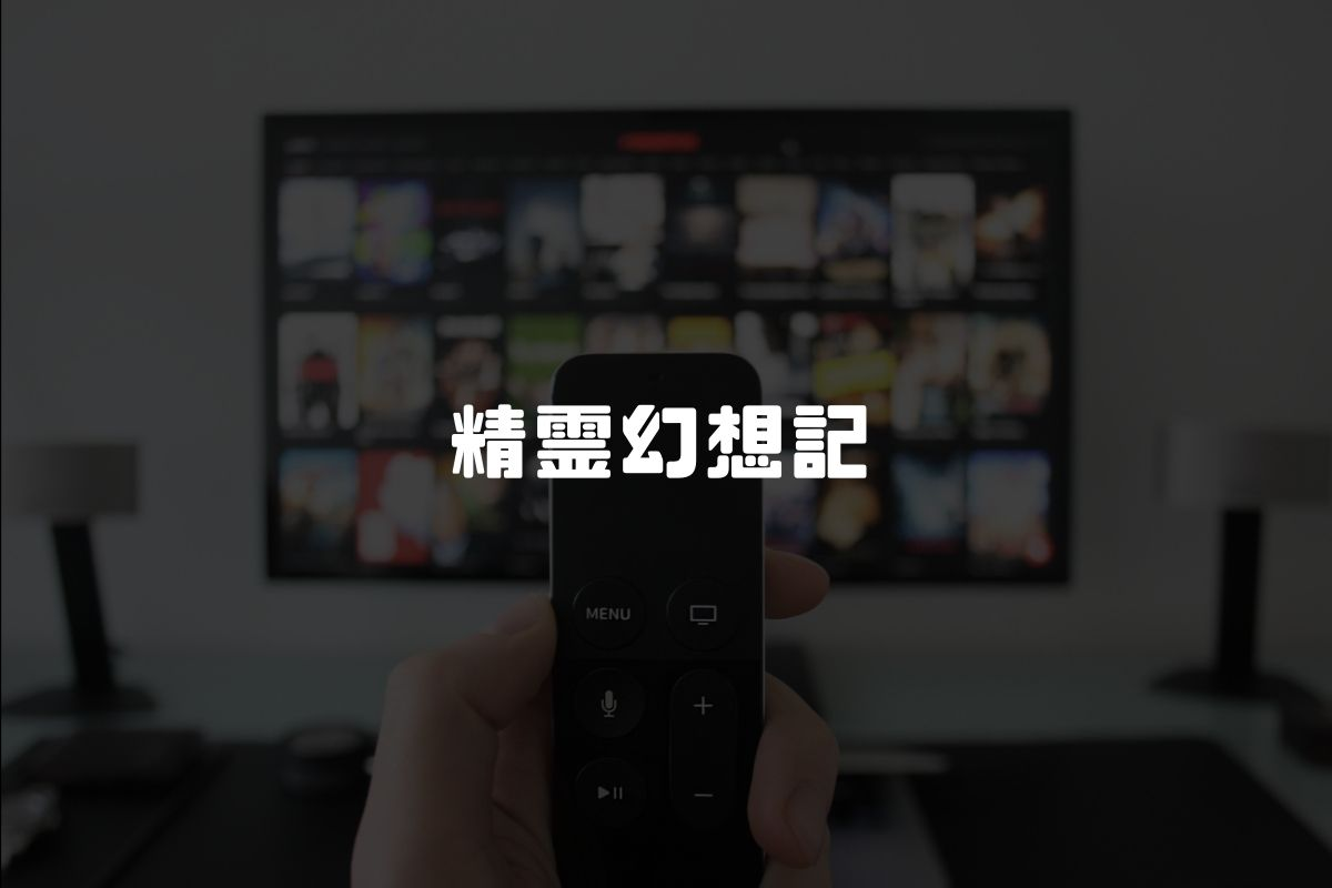 精霊幻想記 アニメ化