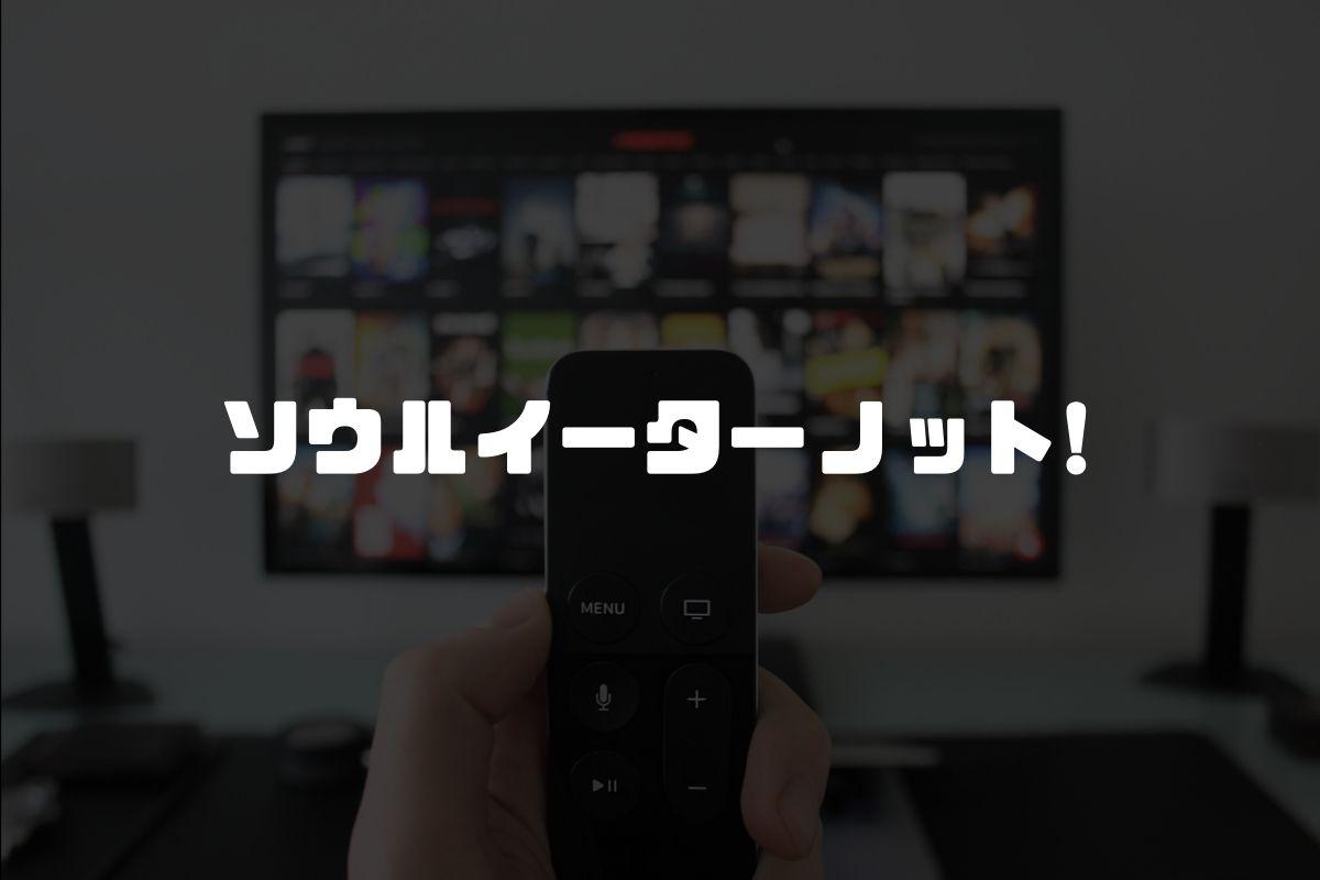 アニメ ソウルイーターノット! 続編