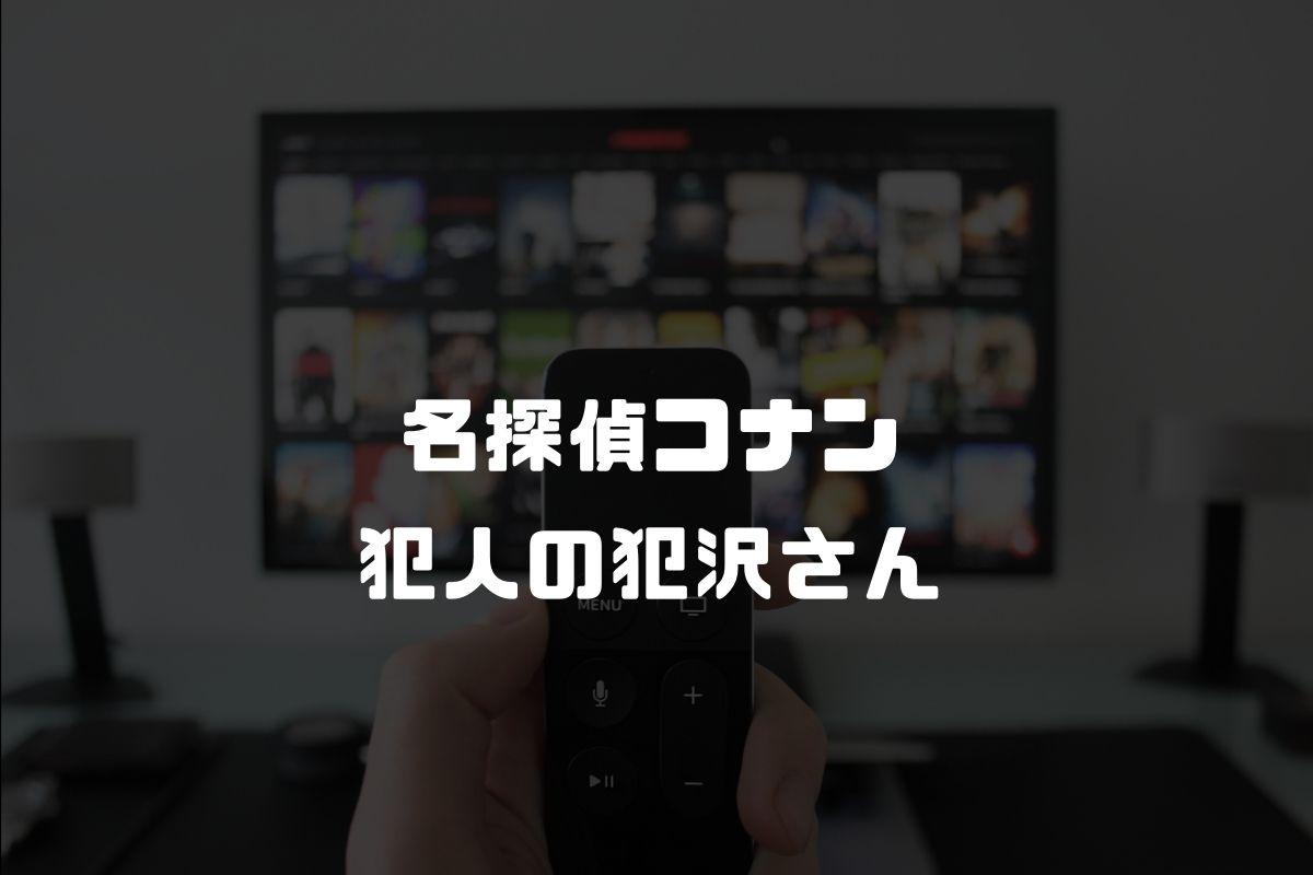名探偵コナン 犯人の犯沢さん アニメ化