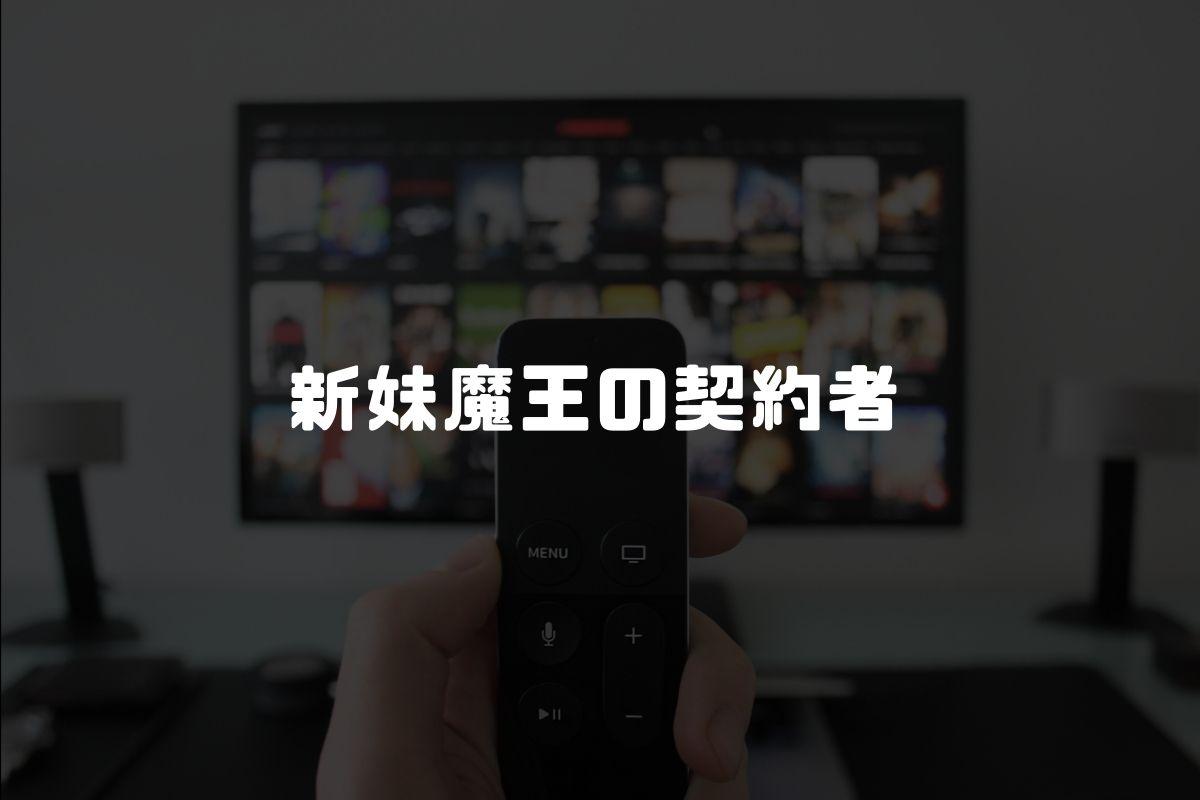 アニメ 新妹魔王の契約者 続編
