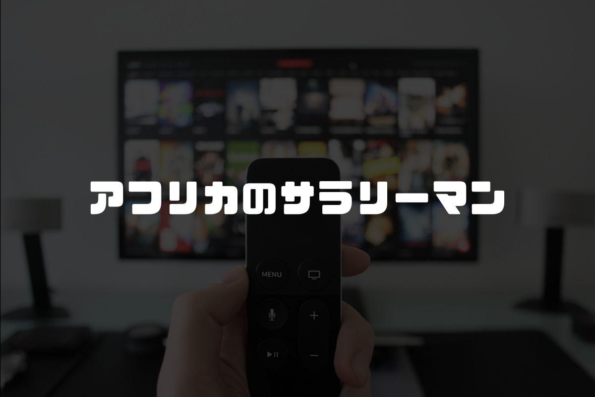 アニメ アフサラ 続編