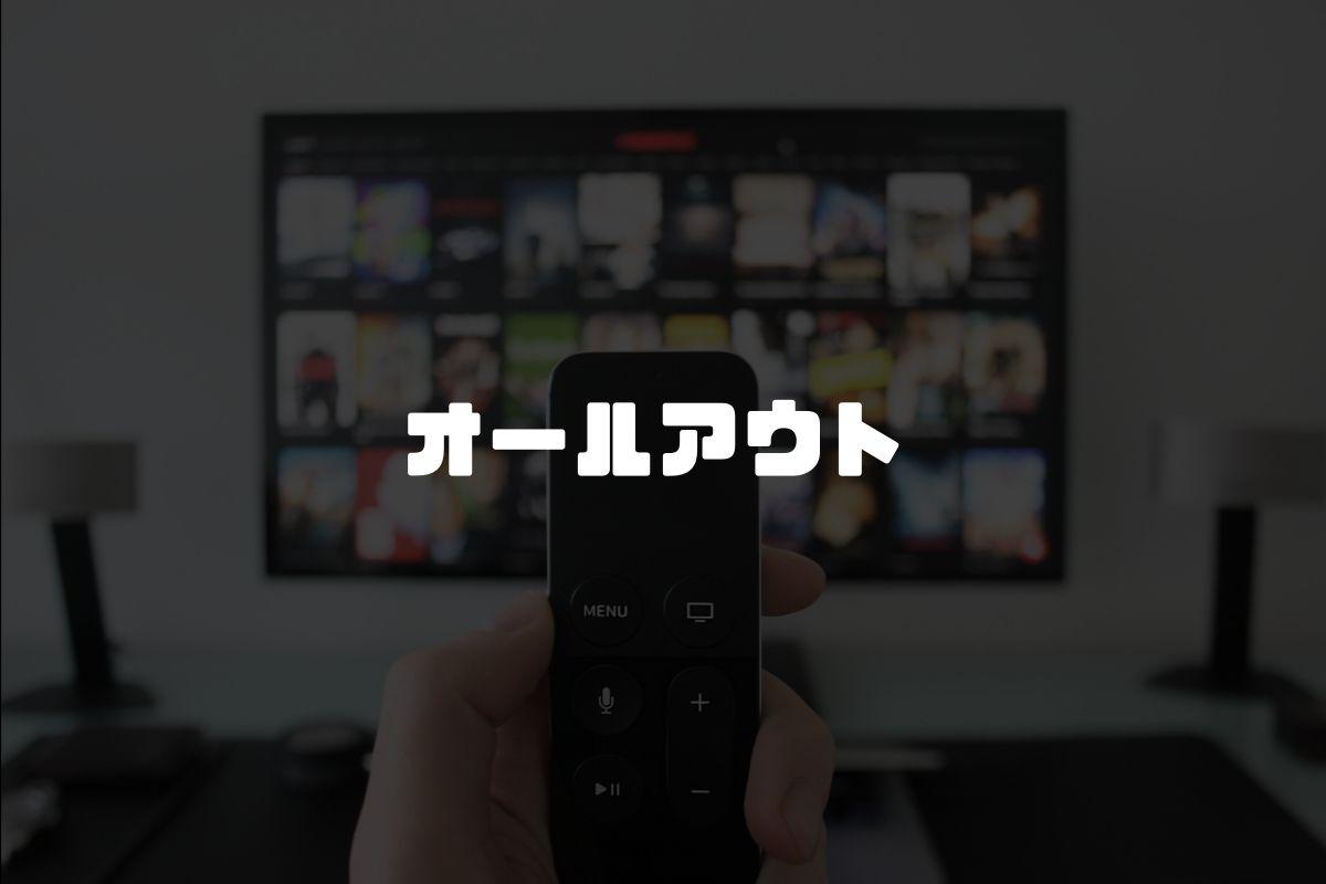 アニメ ALL OUT!! 続編