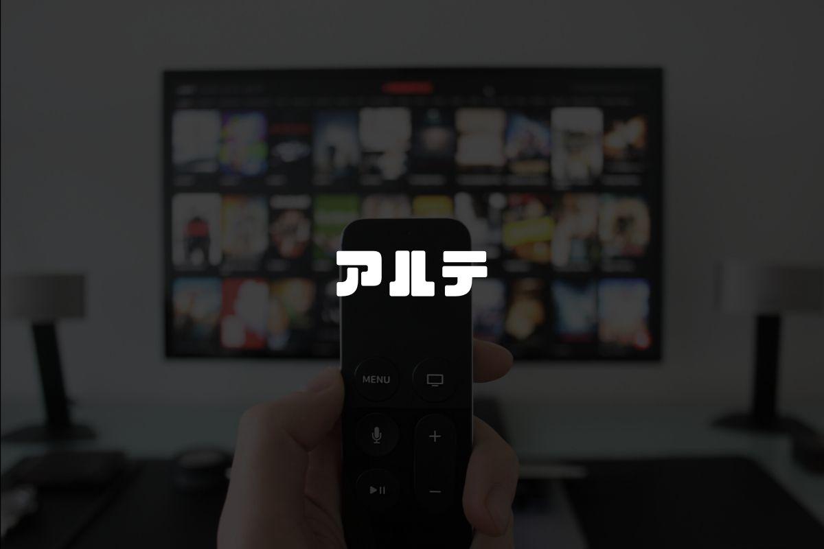 アニメ アルテ 続編