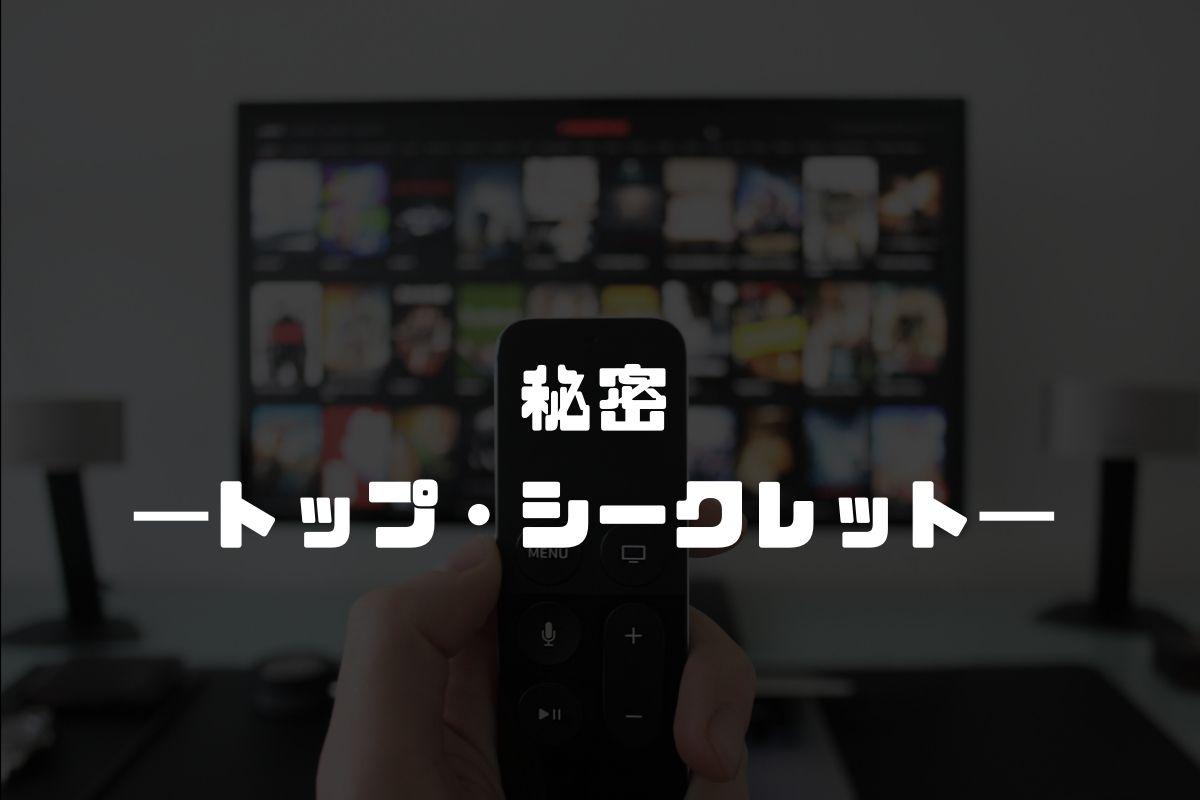 アニメ 秘密 続編