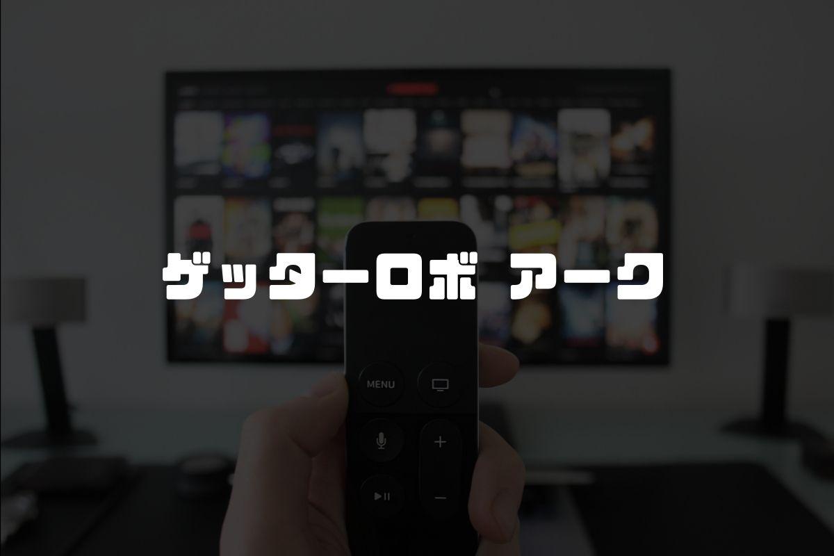ゲッターロボ アーク アニメ化