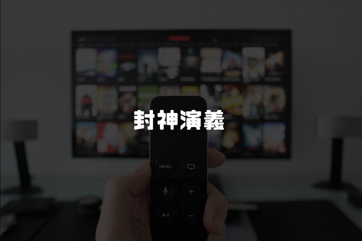 アニメ 封神演義 続編