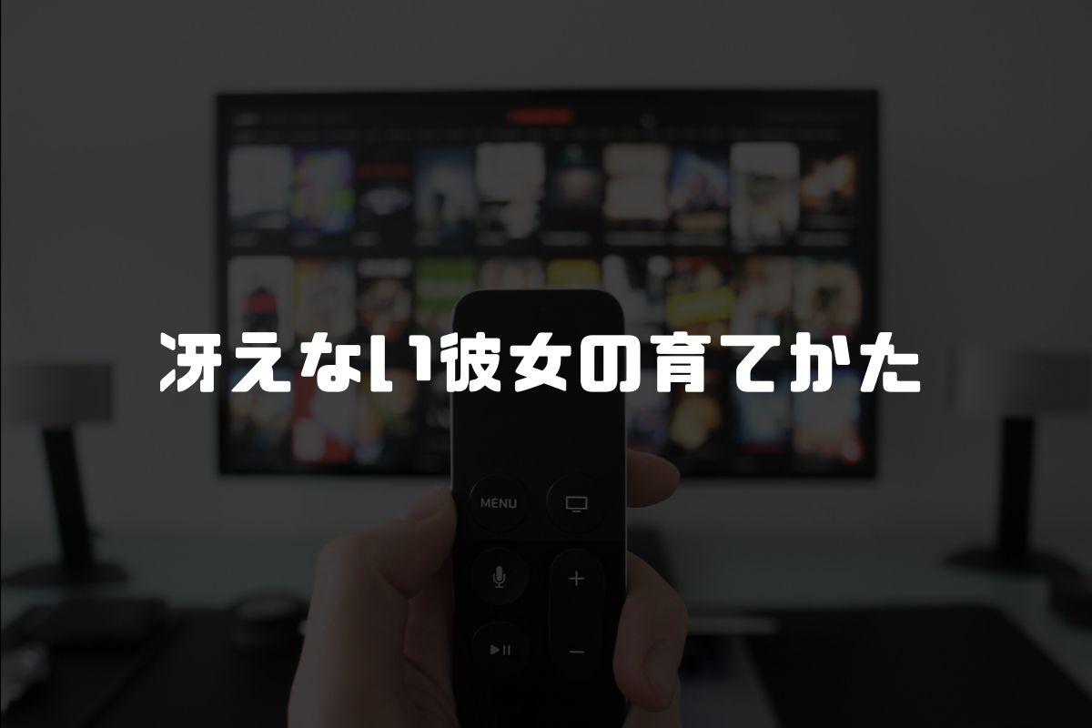アニメ 冴えカノ 続編