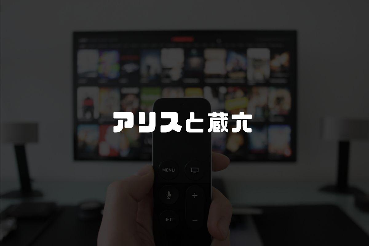 アニメ アリスと蔵六 続編