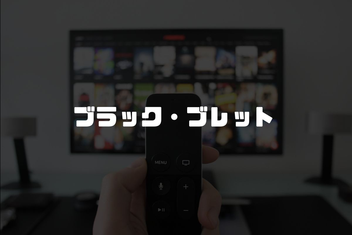 アニメ ブラック・ブレット 続編