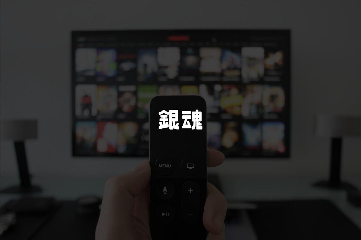 アニメ 銀魂 続編
