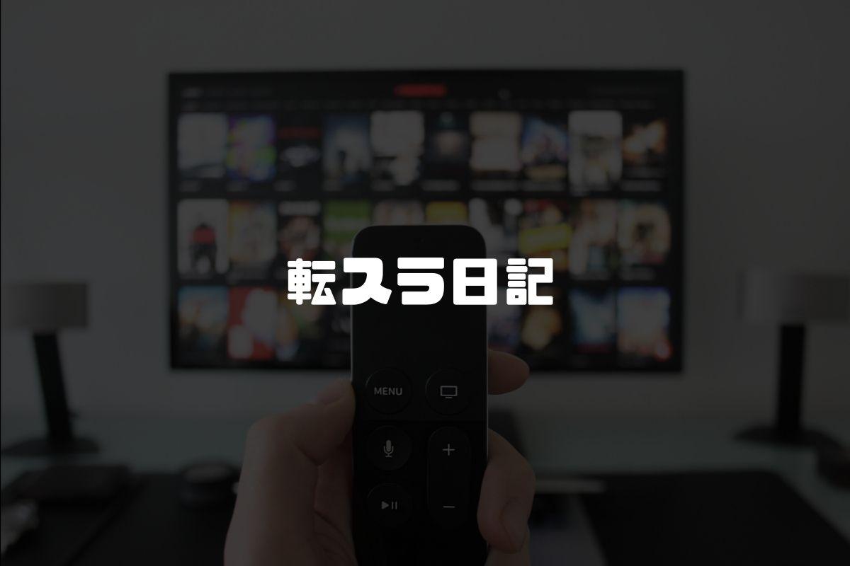 アニメ 転スラ日記 続編
