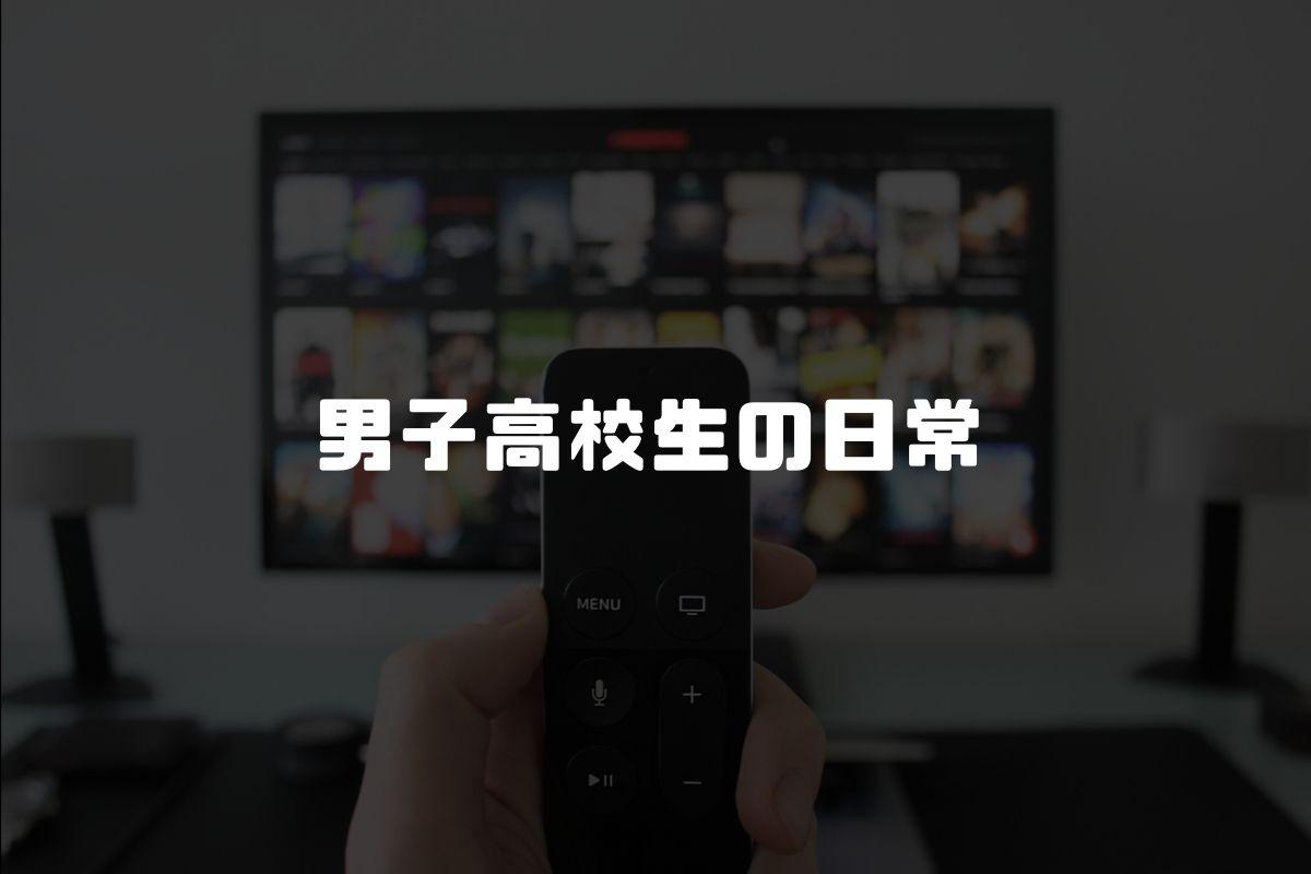 アニメ 男子高校生の日常 続編